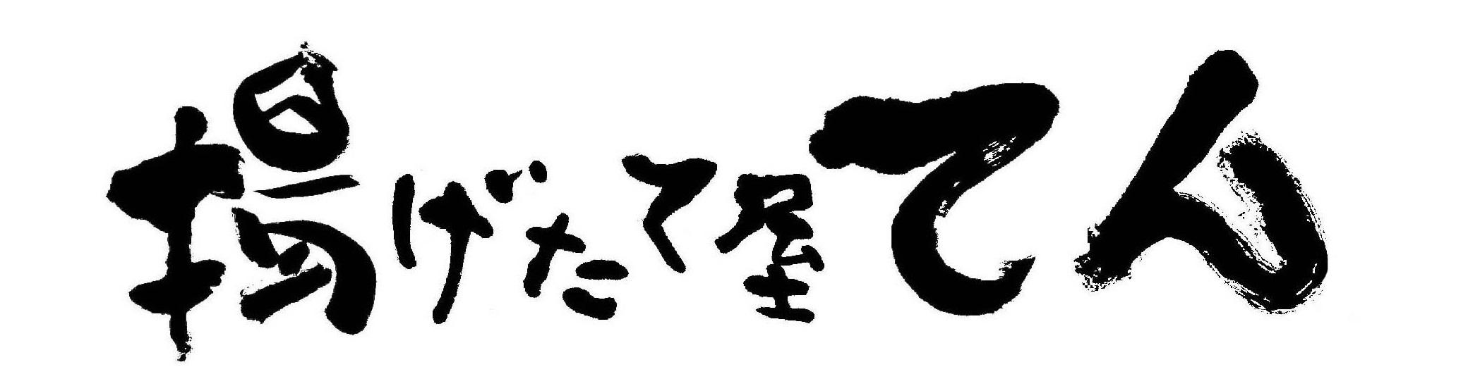 揚げたて天ぷら専門店 揚げたて屋てん